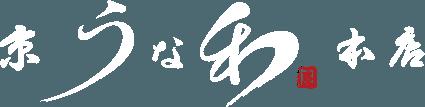 京うなわ本店 – 京都のうなぎ料理